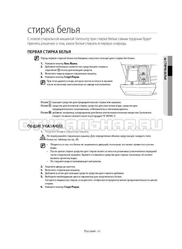 Инструкция Samsung WF6RF1R0W0W страница №21