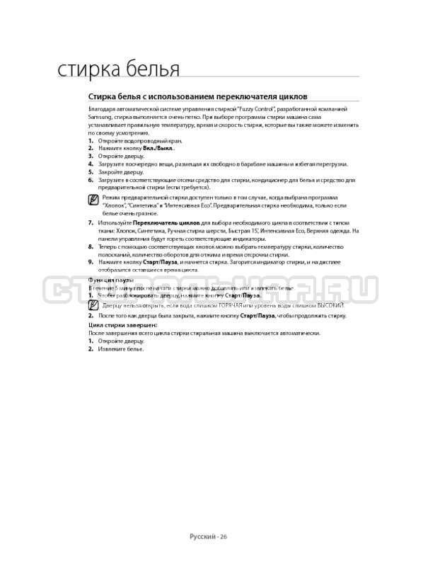 Инструкция Samsung WF6RF1R0W0W страница №26