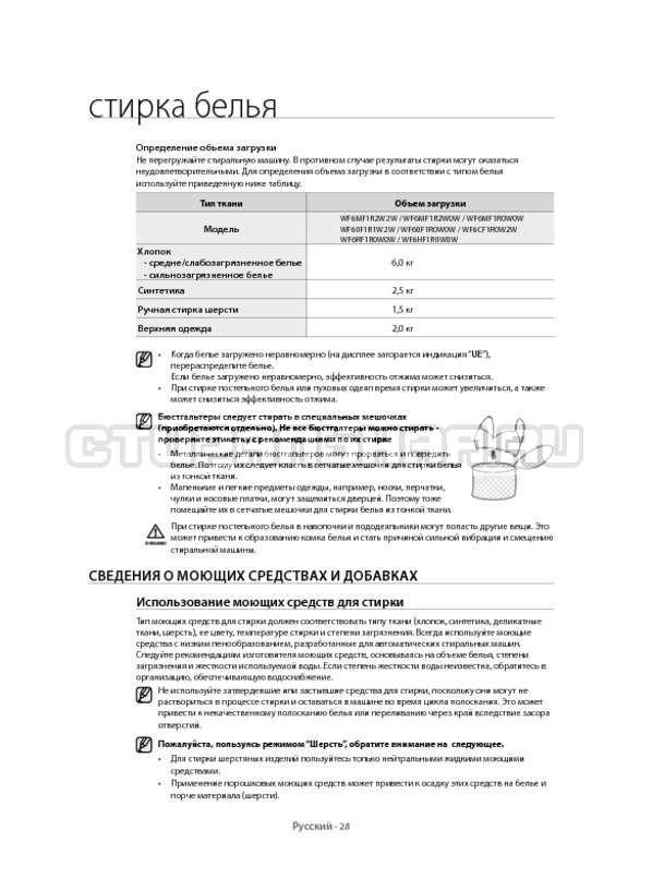 Инструкция Samsung WF6RF1R0W0W страница №28