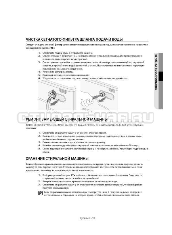 Инструкция Samsung WF6RF1R0W0W страница №33