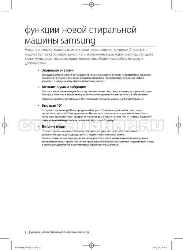 Инструкция Samsung WF700B0BDWQ страница №2