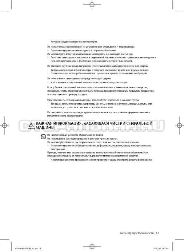 Инструкция Samsung WF700B0BDWQ страница №11