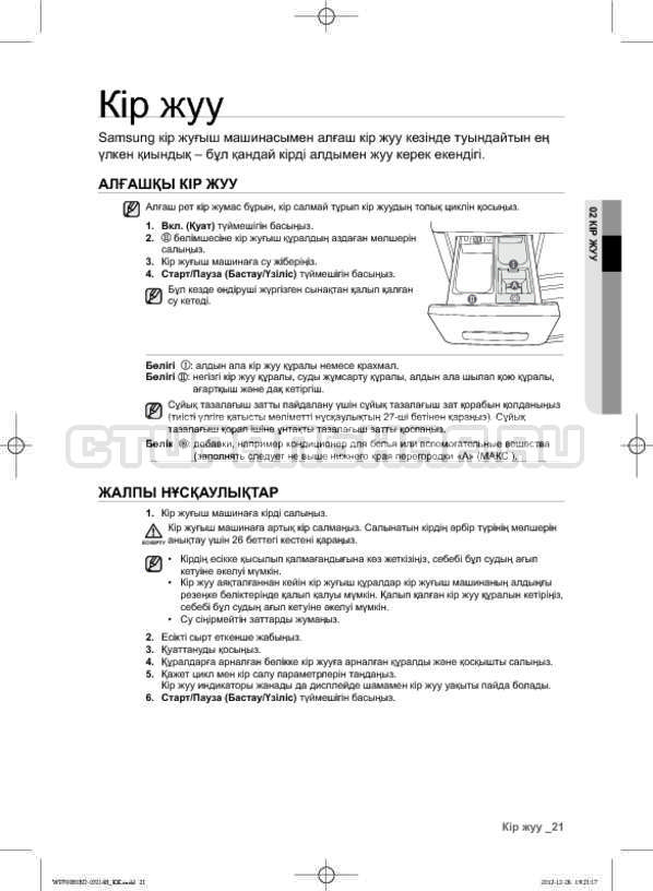 Инструкция Samsung WF700B0BDWQ страница №101