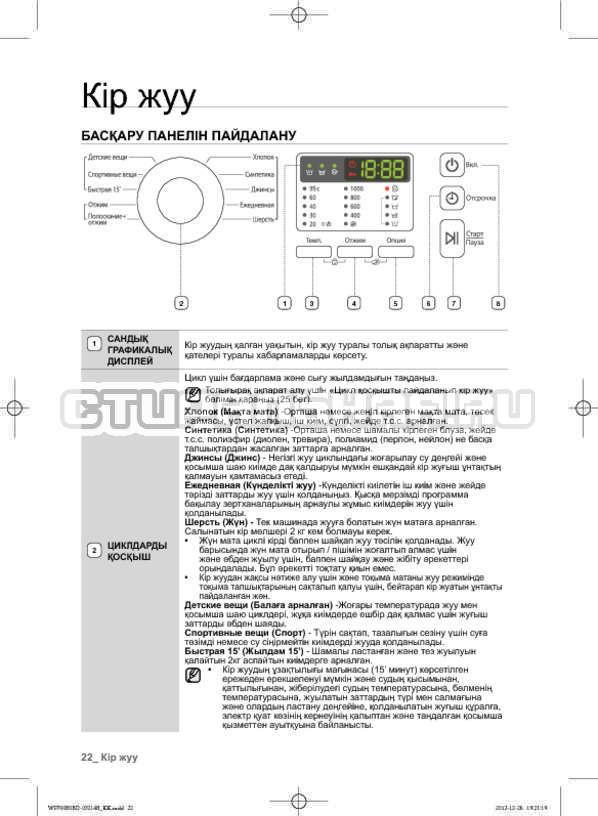 Инструкция Samsung WF700B0BDWQ страница №102
