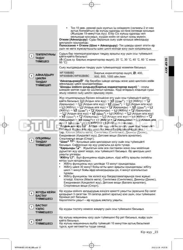 Инструкция Samsung WF700B0BDWQ страница №103