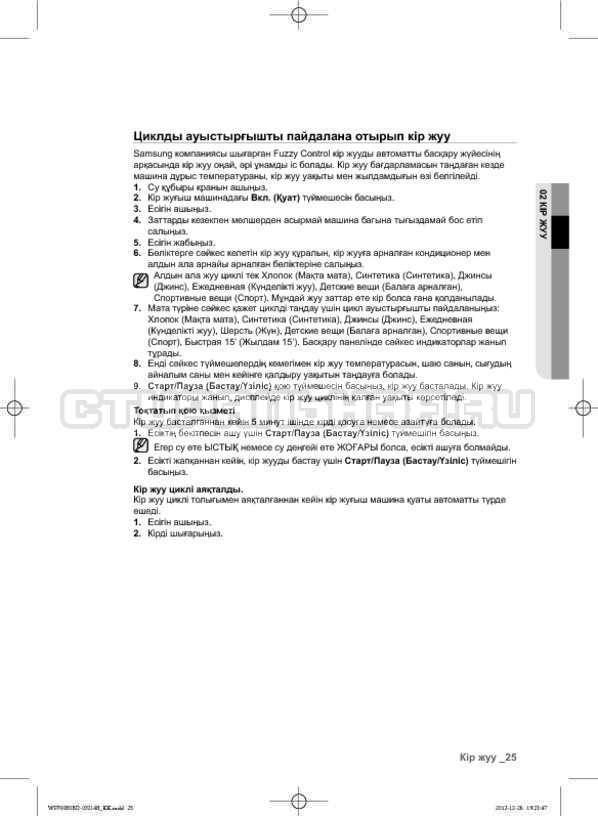 Инструкция Samsung WF700B0BDWQ страница №105