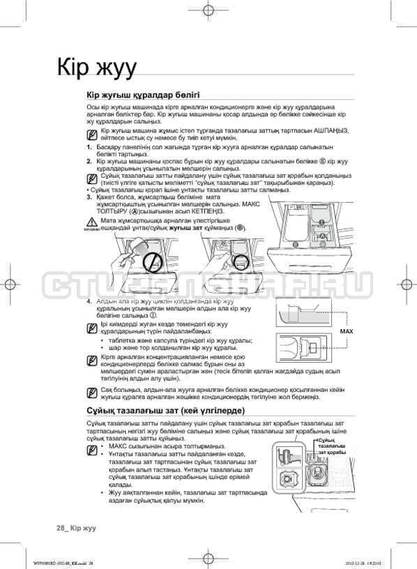 Инструкция Samsung WF700B0BDWQ страница №108