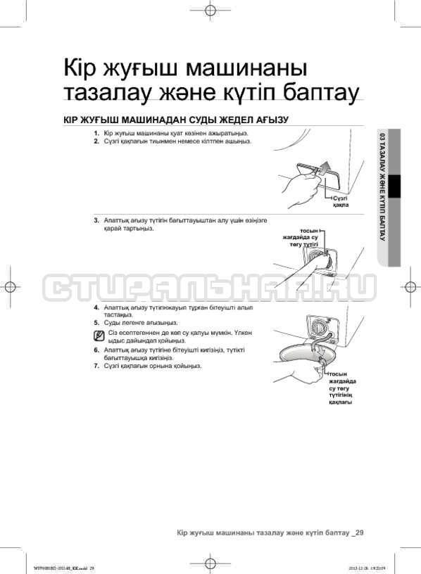 Инструкция Samsung WF700B0BDWQ страница №109