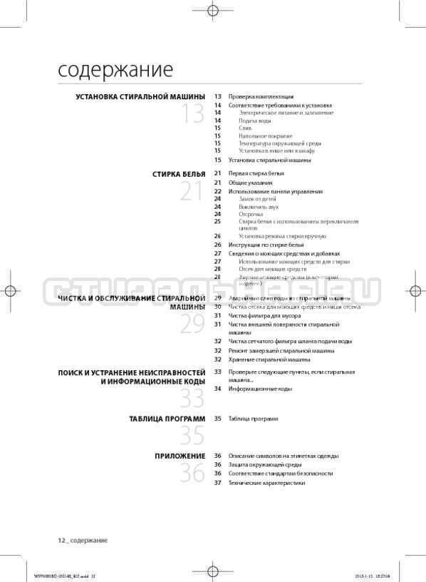 Инструкция Samsung WF700B0BDWQ страница №12