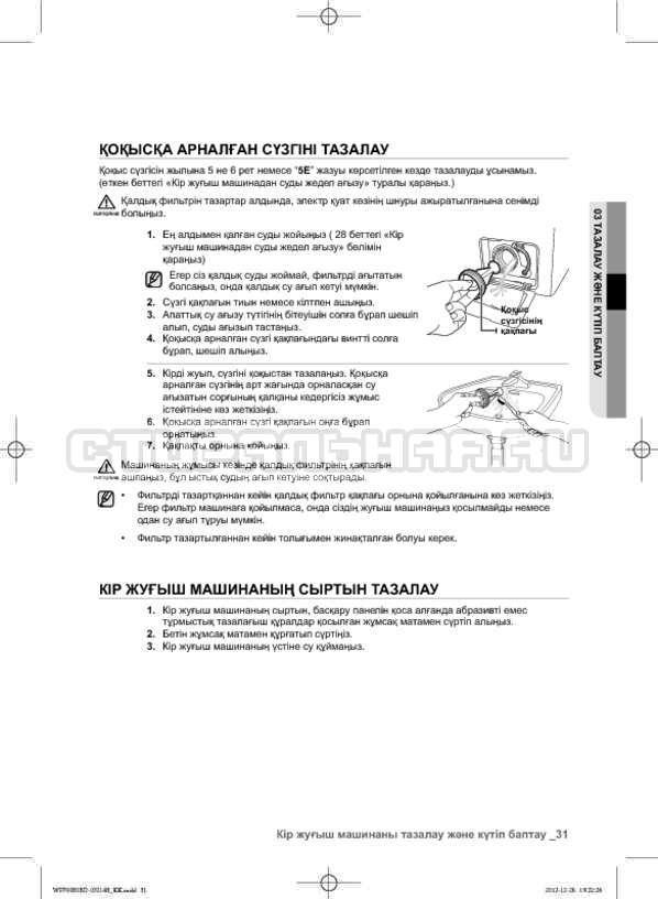 Инструкция Samsung WF700B0BDWQ страница №111