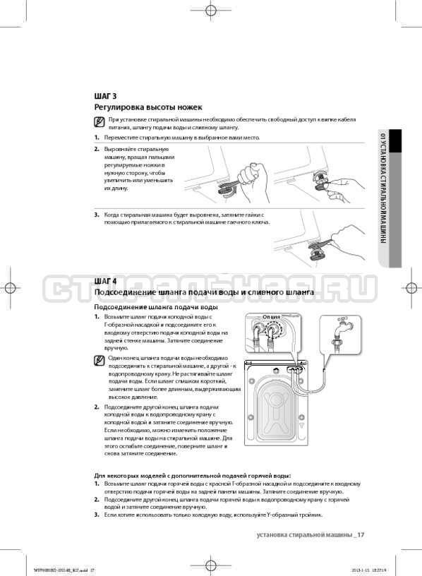 Инструкция Samsung WF700B0BDWQ страница №17