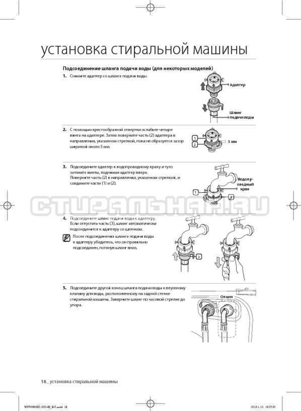 Инструкция Samsung WF700B0BDWQ страница №18