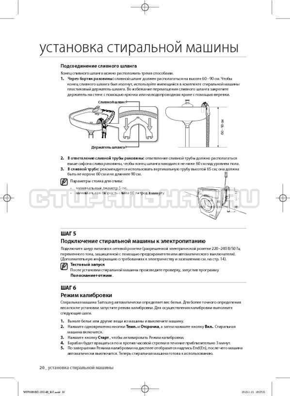 Инструкция Samsung WF700B0BDWQ страница №20