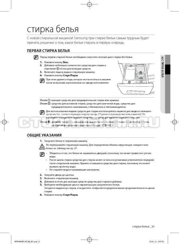 Инструкция Samsung WF700B0BDWQ страница №21