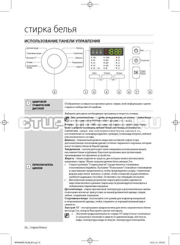Инструкция Samsung WF700B0BDWQ страница №22