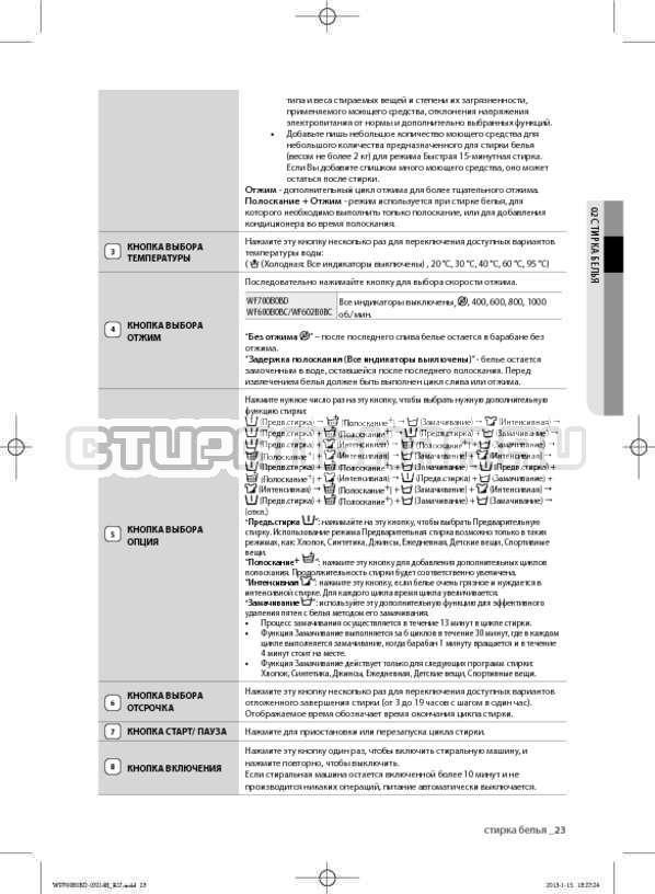 Инструкция Samsung WF700B0BDWQ страница №23