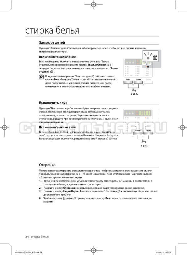 Инструкция Samsung WF700B0BDWQ страница №24