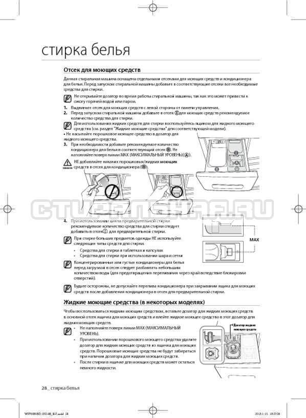 Инструкция Samsung WF700B0BDWQ страница №28