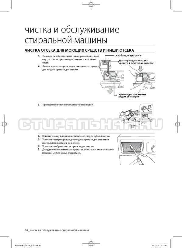 Инструкция Samsung WF700B0BDWQ страница №30