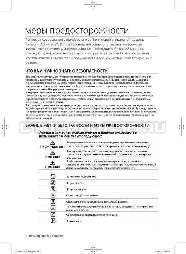Инструкция Samsung WF700B0BDWQ страница №4