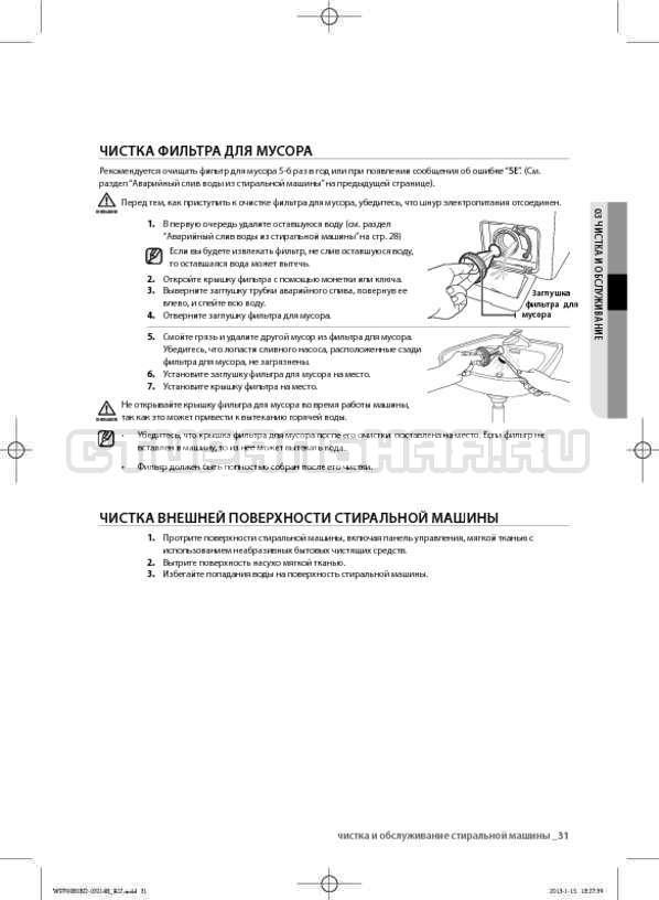 Инструкция Samsung WF700B0BDWQ страница №31