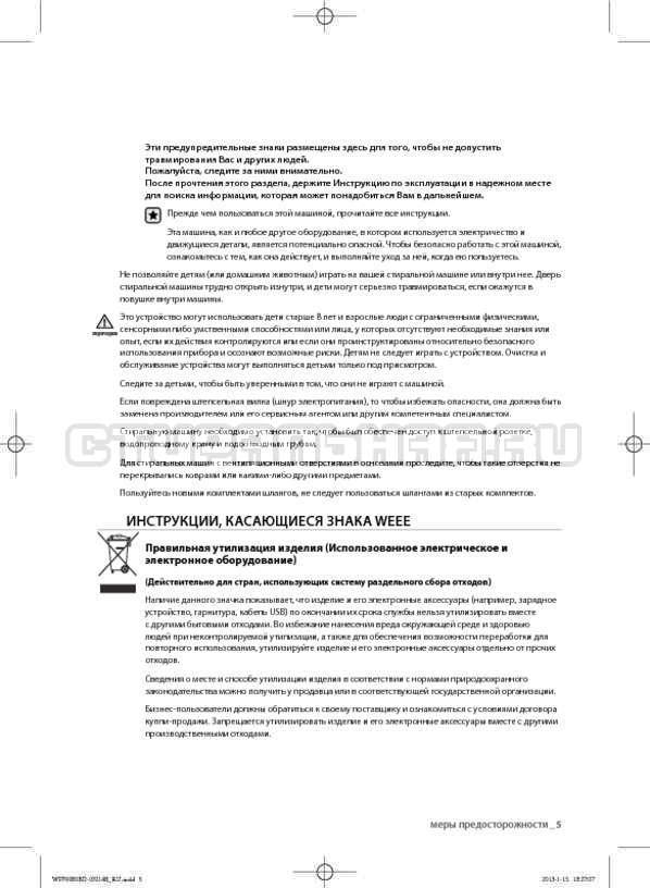 Инструкция Samsung WF700B0BDWQ страница №5