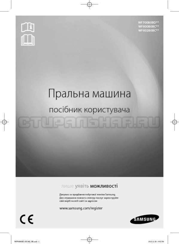 Инструкция Samsung WF700B0BDWQ страница №41