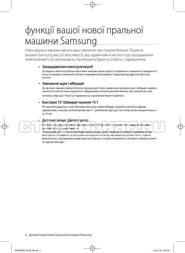 Инструкция Samsung WF700B0BDWQ страница №42