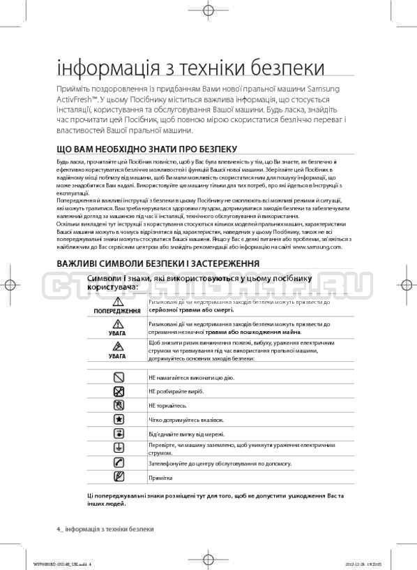Инструкция Samsung WF700B0BDWQ страница №44