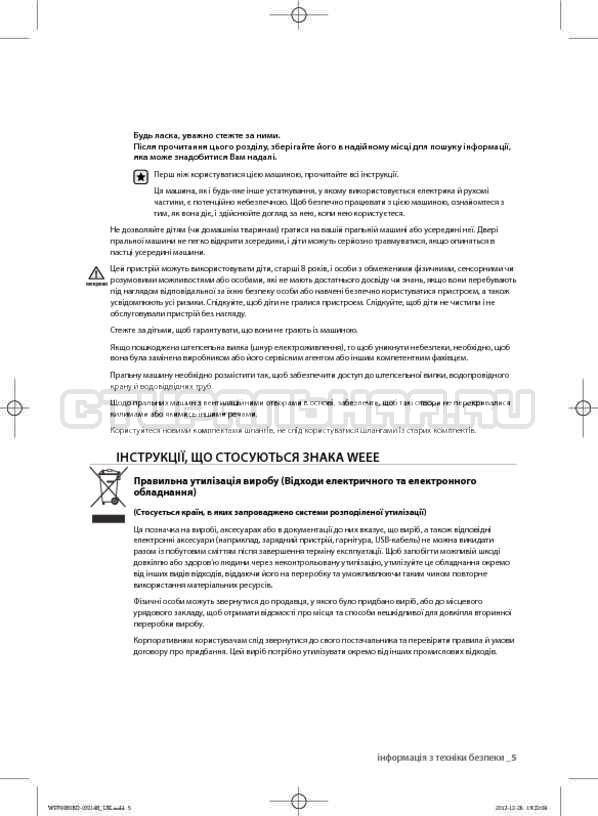 Инструкция Samsung WF700B0BDWQ страница №45