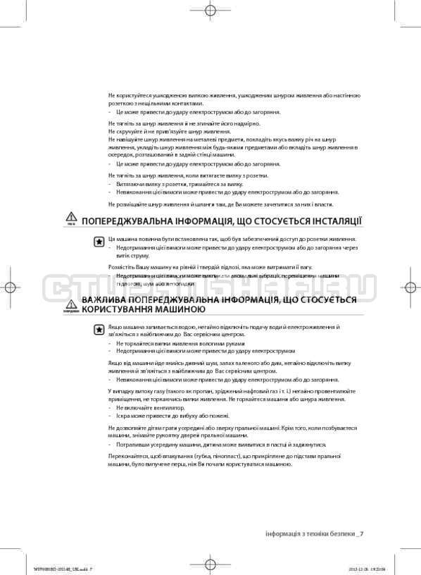Инструкция Samsung WF700B0BDWQ страница №47