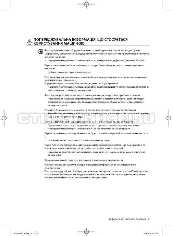 Инструкция Samsung WF700B0BDWQ страница №49