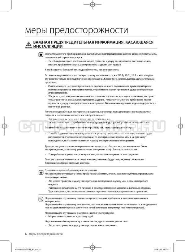 Инструкция Samsung WF700B0BDWQ страница №6