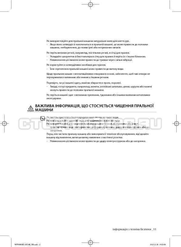 Инструкция Samsung WF700B0BDWQ страница №51
