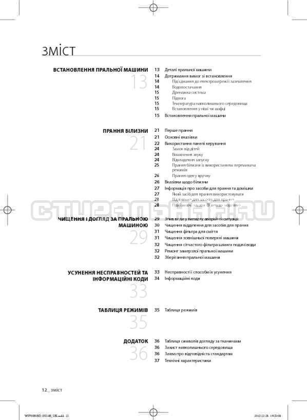 Инструкция Samsung WF700B0BDWQ страница №52