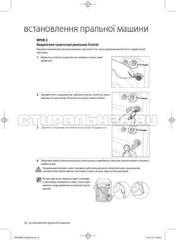 Инструкция Samsung WF700B0BDWQ страница №56