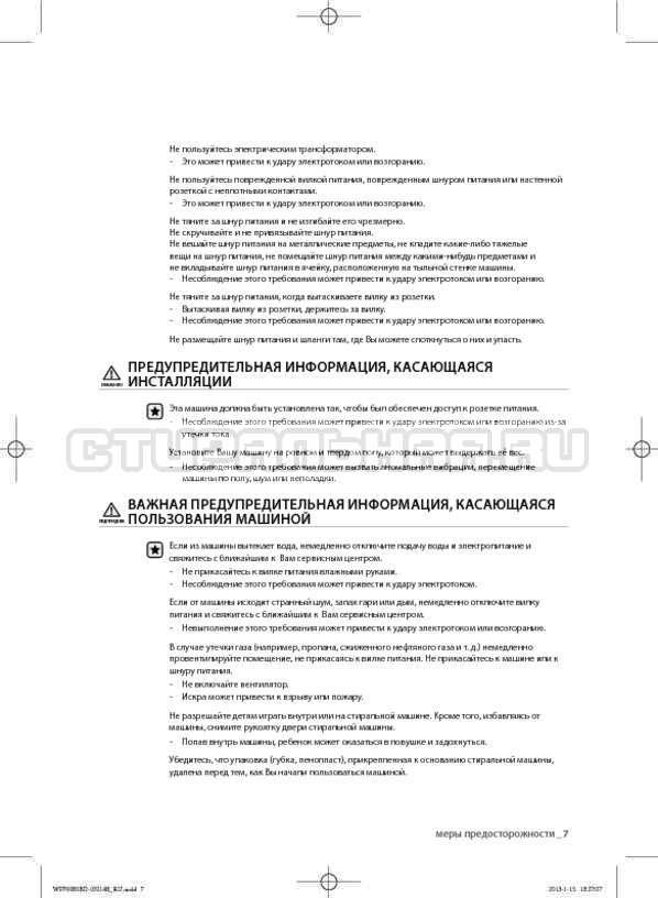 Инструкция Samsung WF700B0BDWQ страница №7