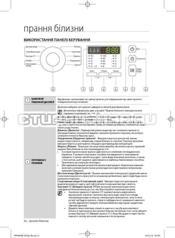 Инструкция Samsung WF700B0BDWQ страница №62