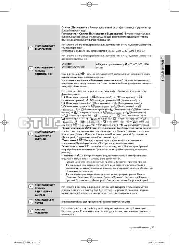 Инструкция Samsung WF700B0BDWQ страница №63