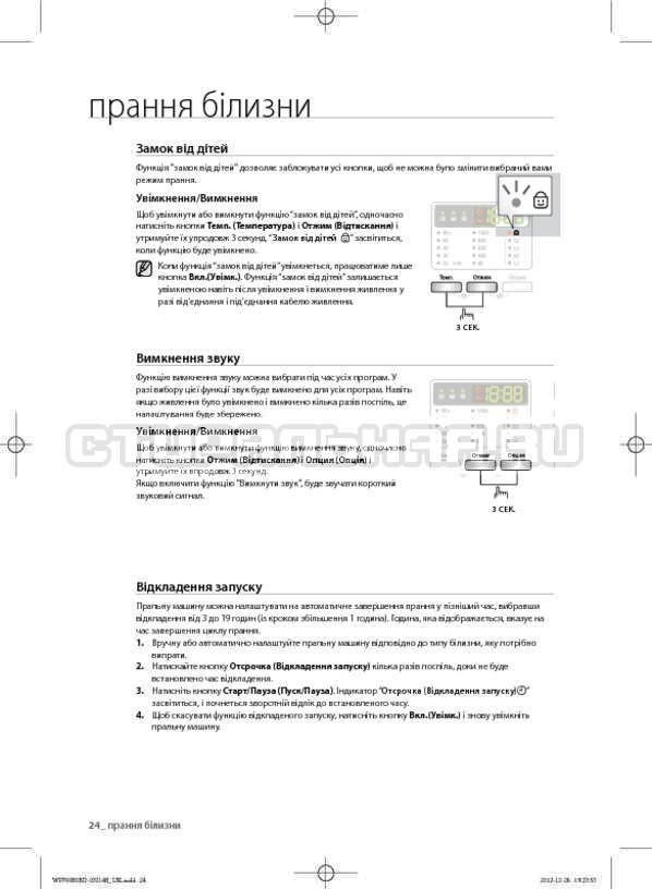 Инструкция Samsung WF700B0BDWQ страница №64