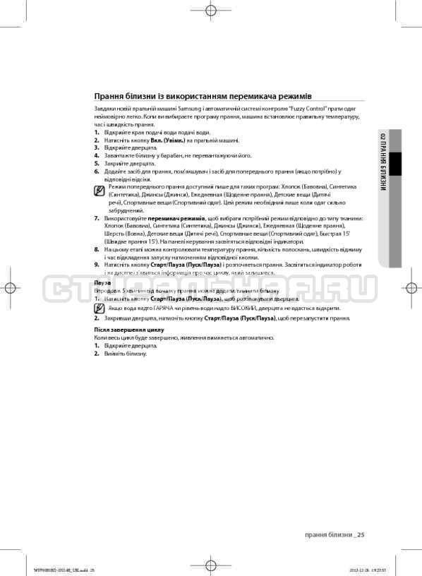 Инструкция Samsung WF700B0BDWQ страница №65
