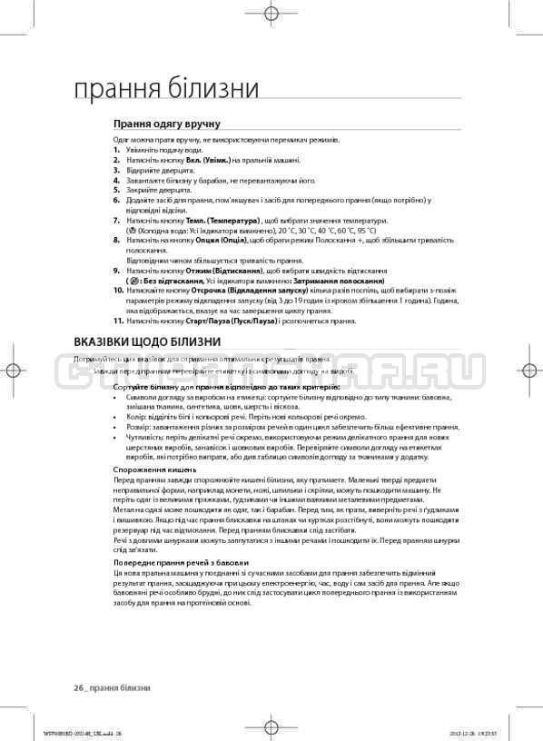 Инструкция Samsung WF700B0BDWQ страница №66