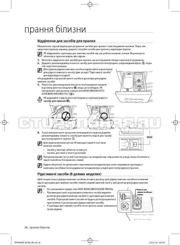 Инструкция Samsung WF700B0BDWQ страница №68