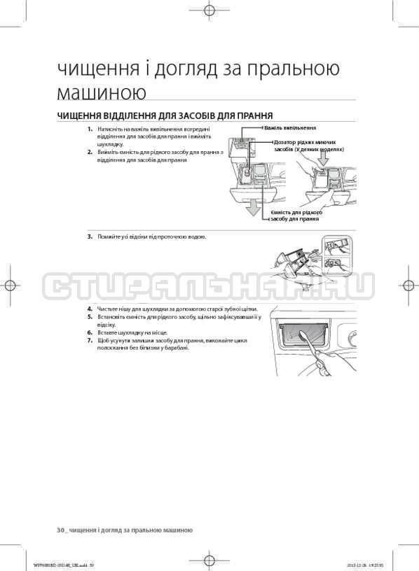 Инструкция Samsung WF700B0BDWQ страница №70