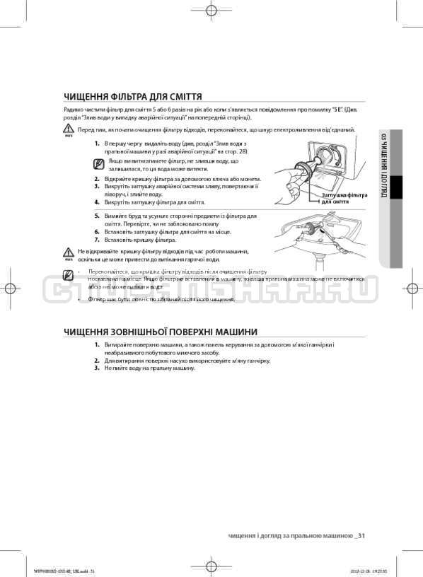 Инструкция Samsung WF700B0BDWQ страница №71