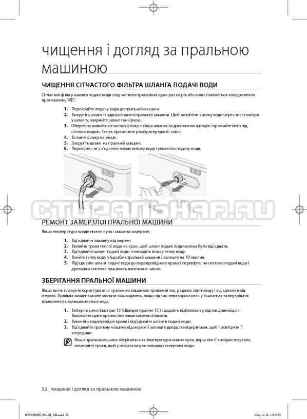 Инструкция Samsung WF700B0BDWQ страница №72