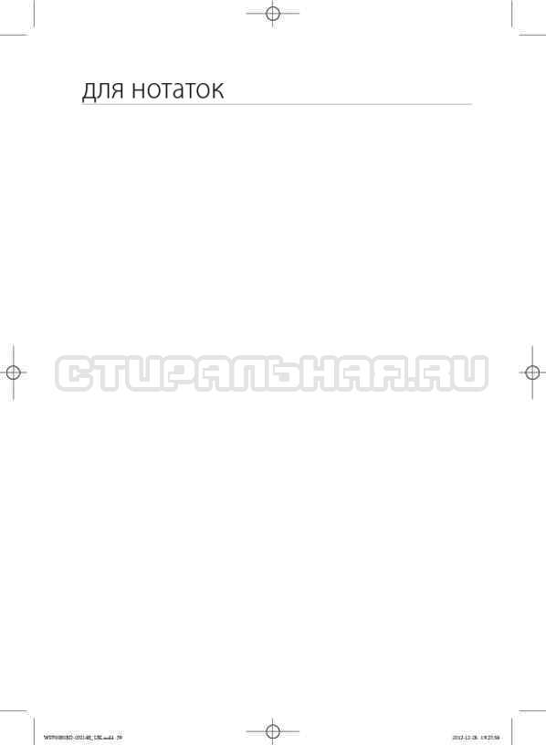 Инструкция Samsung WF700B0BDWQ страница №79