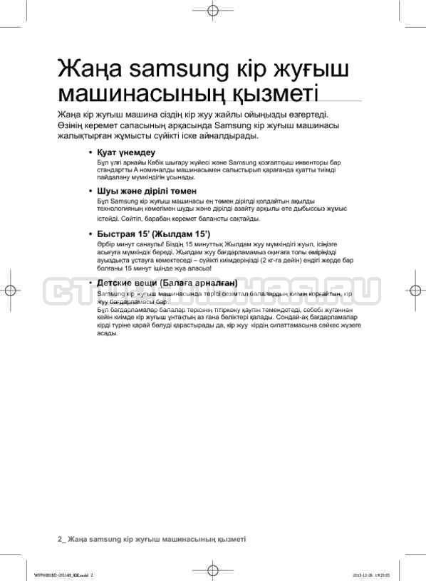 Инструкция Samsung WF700B0BDWQ страница №82