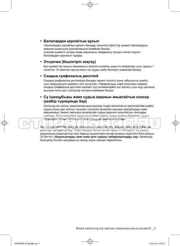 Инструкция Samsung WF700B0BDWQ страница №83