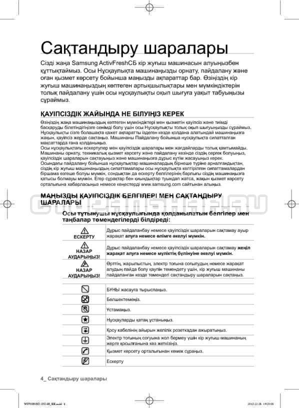 Инструкция Samsung WF700B0BDWQ страница №84